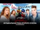 ЭКСКЛЮЗИВ | Леди Баг и Супер-Кот | Сезон 2 - НОВАЯ музыкальная тема! (на французском)