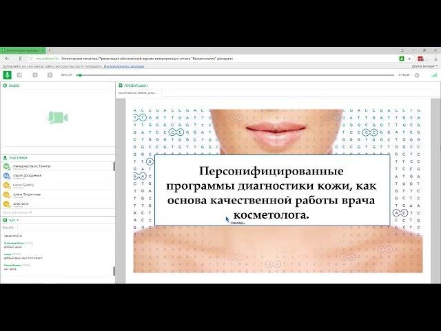 ВЕБИНАР Презентация обновленной версии отчета Косметология для врача