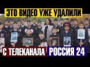 УДАЛЁННЫЙ сюжет «Дядя Вова, мы с тобой» Песня о Путине