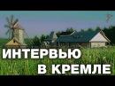 Интервью с Виталием Сундаковым и его семьёй. Программа Свои люди. Ведущий Максим Виторган. 2014г.