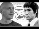 Вадим Старов и Брюс Ли Бесконтактный бой или Искусство борьбы без борьбы