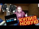 КУПИЛ НОВУЮ КАМЕРУ GoPro session HERO4 видео от первого лица ночная сьёмка тест Олег Нек