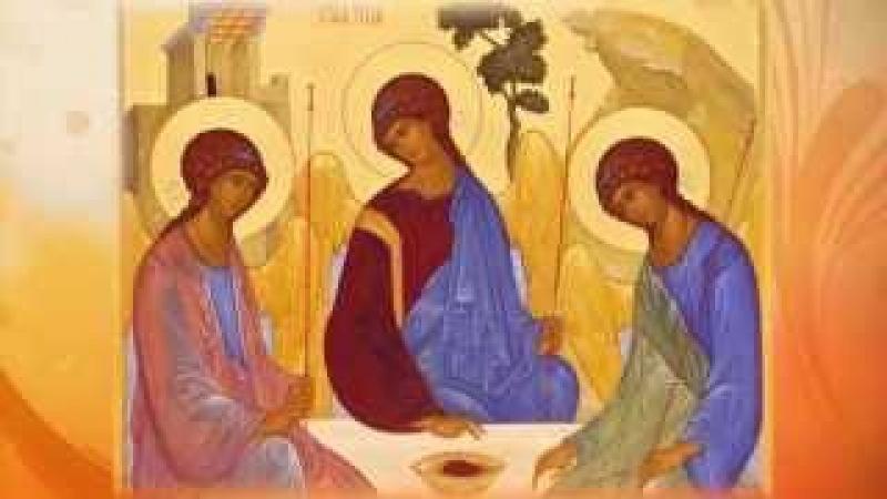 Непостижимая тайна Святой Троицы