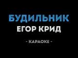 Егор Крид - Будильник (Karaoke version) Караоке Набережные Челны