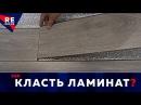 Укладка Ламината в Спальне или КАК Самому Уложить Ламинат на Бетонный Пол