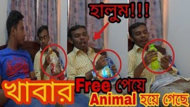 Some friends eating food like animal II ft Entertainers Bro OFFICIAL