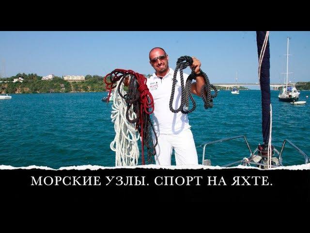 Какие морские узлы реально нужны. Спорт на яхте. Изготовление TRX своими руками | Капитан ГЕРМАН » Freewka.com - Смотреть онлайн в хорощем качестве