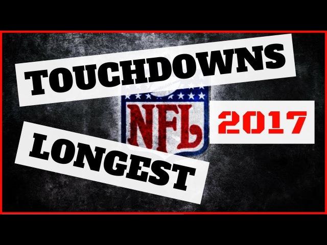 Американский футбол самые длинные тачдауны Сезона NFL 2017
