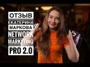 Отзыв Екатерина Маркова Network Marketing Pro 2 0