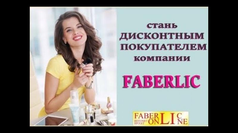 Быть дисконтным покупателям Faberlic Online - ВЫГОДНО!