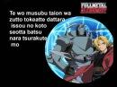 Fullmetal Alchemist Ending 1 Kesenai Tsumi Lyrics