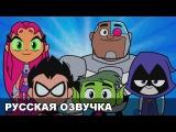 Юные Титаны, вперед! в кино  трейлер (русская озвучка)