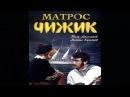 Матрос Чижик. СССР 1955.