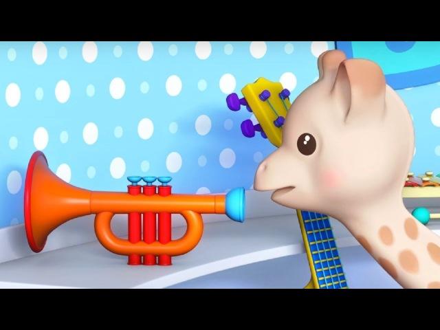Жираф Софи - Музыкальные инструменты 🎷 - Мультик 6 - Обучающие мультфильмы для малышей 0-4