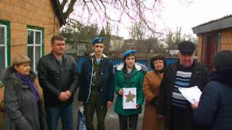 Поздравление для ветерана ВОв Шумидуб Николая Фадеевича