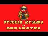 ЗАЖИГАТЕЛЬНЫЕ РУССКИЕ НАРОДНЫЕ ПЕСНИ В СОВРЕМЕННОЙ ОБРАБОТКЕ ! RUSSIAN MIX 2018