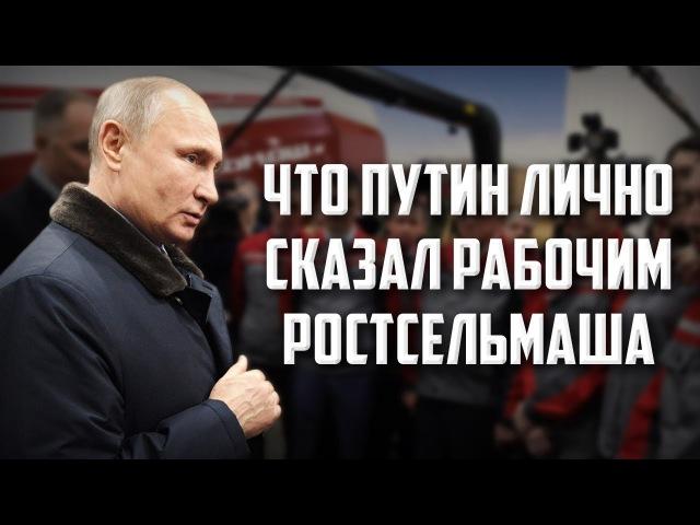 Что Путин лично сказал рабочим Ростсельмаша?