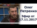 Олег Петренко, народный депутат, - гость