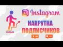 КАК НАКРУТИТЬ ПОДПИСЧИКОВ В ИНСТАГРАМ! НАКРУТКА ПОДПИСЧИКОВ В Instagram