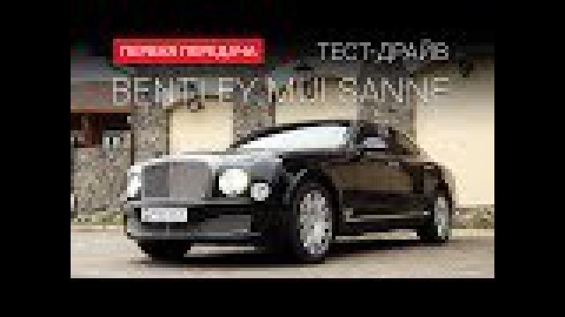 Bentley Mulsanne Бентли Мульсан тест драйв от Первая передача Украина