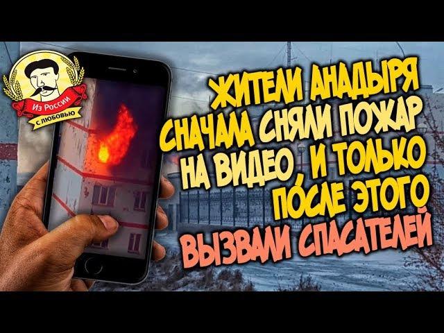 Жители Анадыря сначала сняли пожар на видео, и только после этого вызвали спасат...