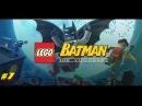 LEGO BATMAN THE VIDEOGAME⭕7 МИССИЯ