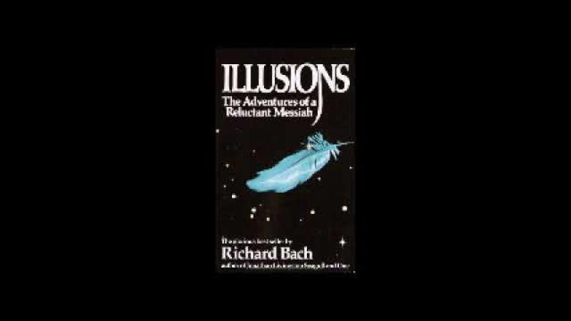 Бах Ричард Иллюзии, или Приключения вынужденного мессии