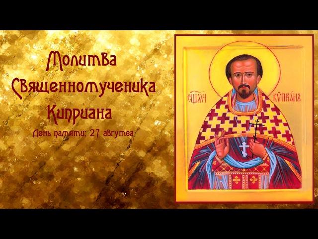 От порчи, сглаза, колдовства и ухищрения диавольского. Молитва Священномученика...
