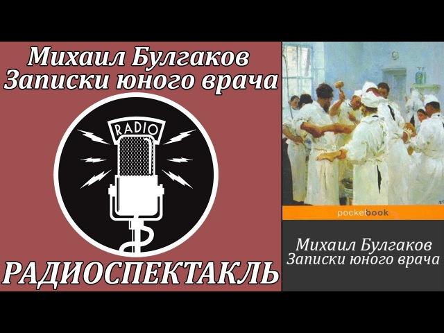 Михаил Булгаков: Записки юного врача. Аудиоспектакль
