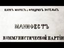 Медленное чтение Карл Маркс и Фридрих Энгельс Манифест коммунистической партии семинар 1