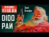 Перкалаба - Дiдорай (Unofficial Video by maGsOter)