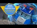Робокар Поли - Новые серии про машинки - Cборник (2 сезон 9 часть) в HD качестве