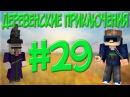 Деревенские приключения | Выживание в майнкрафт с модами 29 ( ПОСОХ СОЗДАНИЯ ДЕРЕВНИ ! )