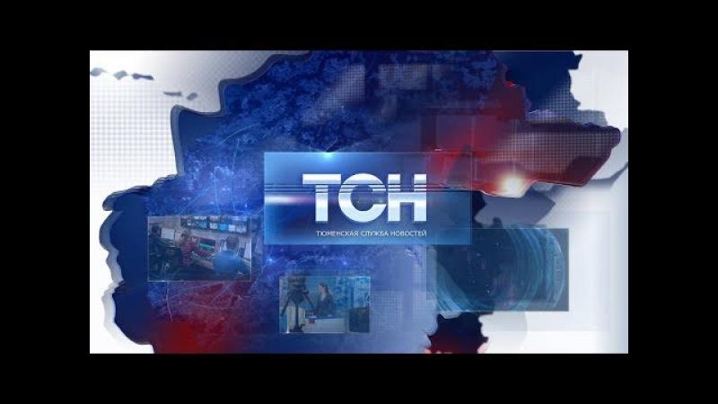 ТСН Итоги - Выпуск от 26 сентября 2017 года