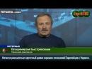 Быстряков: Начался рассыпаться карточный домик хороших отношений Европейцев к Украине.