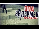 ОПА ЭНДЕРМЕН НА РУССКОМ РЭП ЭНДЕРМЕНА | Like An Enderman PSY Gangnam Style Minecraft Parody
