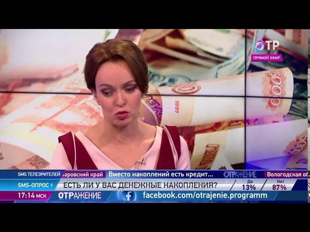 Никита Исаев - о денежных накоплениях россиян