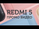 Промо видео Xiaomi Redmi 5 и Redmi 5 Plus