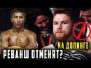 У КАНЕЛО НАШЛИ ДОПИНГ, РЕВАНША НЕ БУДЕТ! Геннадий Головкин vs. Сауль Альварес 2 реванш