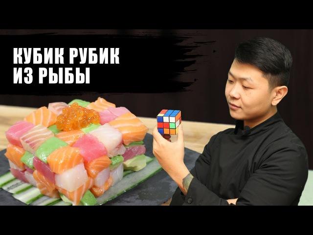 Кубик Рубик из рыбы Суши Рецепт rubik's cube sushi