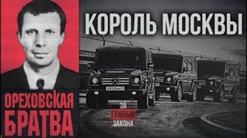 Криминальная Россия Сильвестр король Москвы