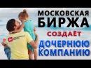 Форекс и рынки • Дочерняя компания Московской Биржи