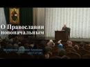 О Православии новоначальным (МПДА, 2017.07.08) — Осипов А.И.