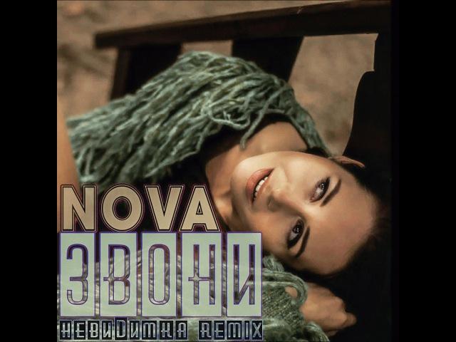 Nova - Звони (невиDимка remix)