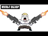 Wolfenstein II: The New Colossus - МУЛЬТ ОБЗОР