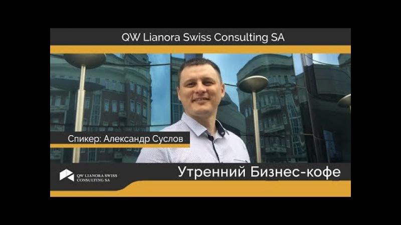 Александр Суслов Утро с Лианорой QW Lianora Swiss Consulting 26 12 17