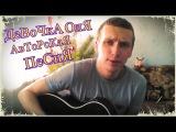 Парень круто спел свою песню под гитару - Девочка Оля ( авторские песни )