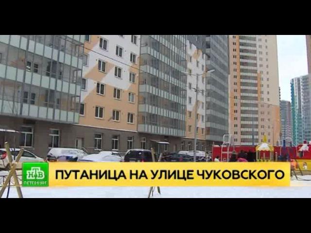 В Новой Охте на северо востоке Петербурга жильцам случайно перепутали квартиры