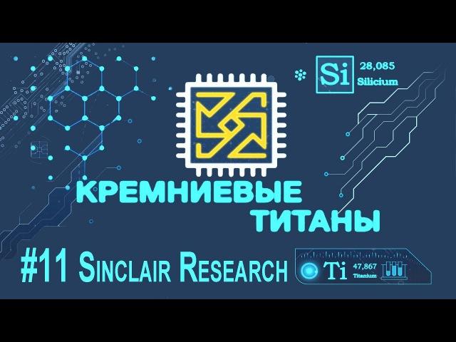 Кремниевые Титаны 11 Sinclair Research