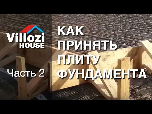 Сам себе технадзор Как правильно принять фундамент монолитная плита Часть 2 Виллози хаус